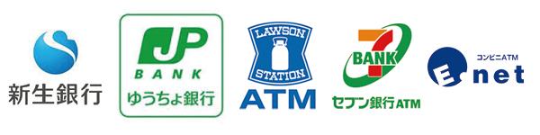 新生銀行で使えるATM(1)