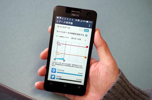 ZenFone5でデータ使用量をチェックしている画像