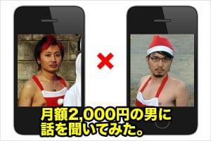 月額2000円の男に話を聞いてみた。