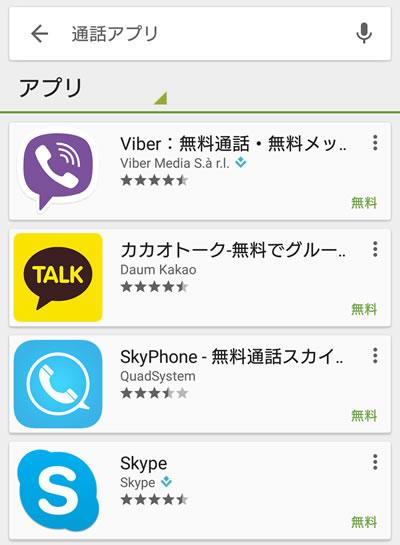 アンドロイドで通話アプリを検索