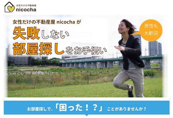 nicochaホームページ
