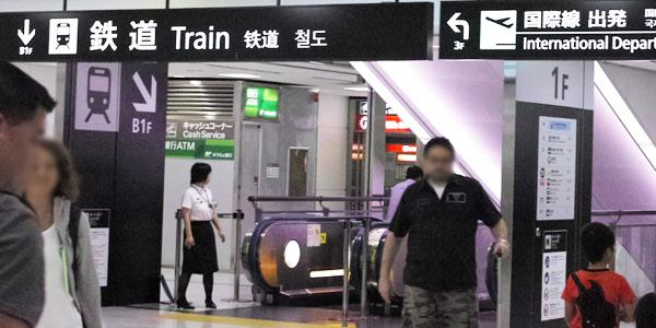 成田空港第1ターミナルで外貨両替