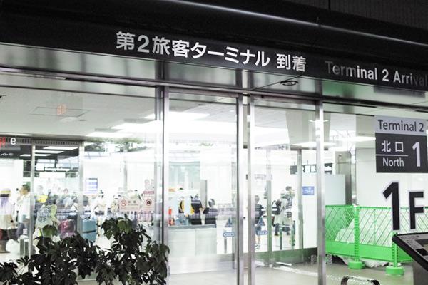 バスで成田空港第2ターミナルに到着