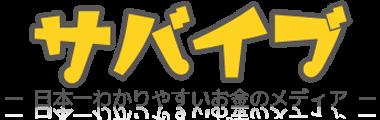 サバイブ|日本一わかりやすいお金のメディア