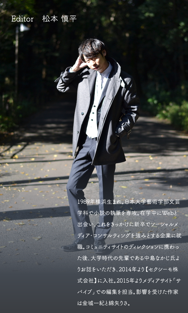 松本松本|Editor