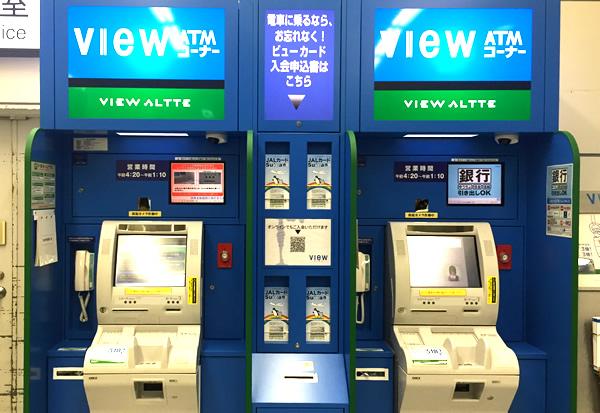 これがVIEW ALTTE ATMだ!