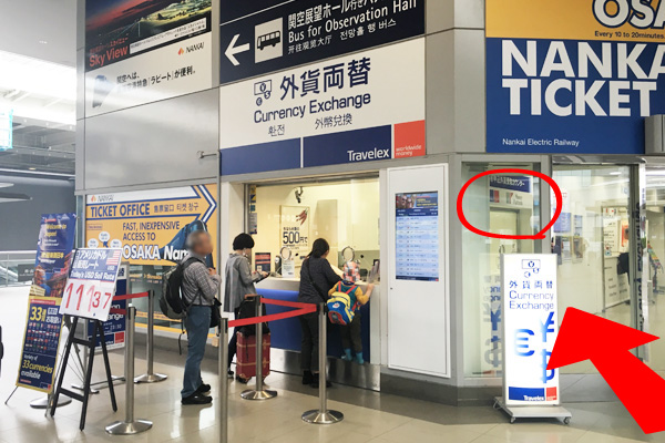 関西空港で両替をお得にする。