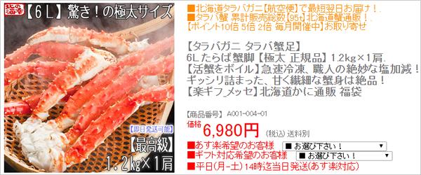 rakuten-crab-7000