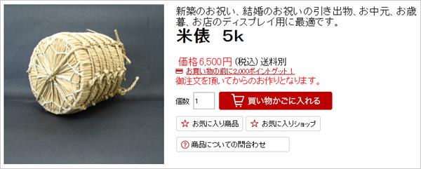 rakuten-rice-7000