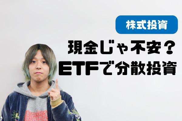ETFで分散投資