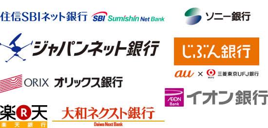 日本のネット銀行
