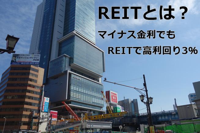 "REITとは?"""