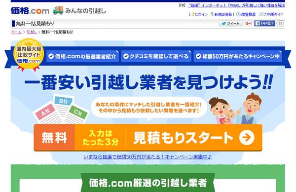 引用:http://kakaku.com/hikkoshi/