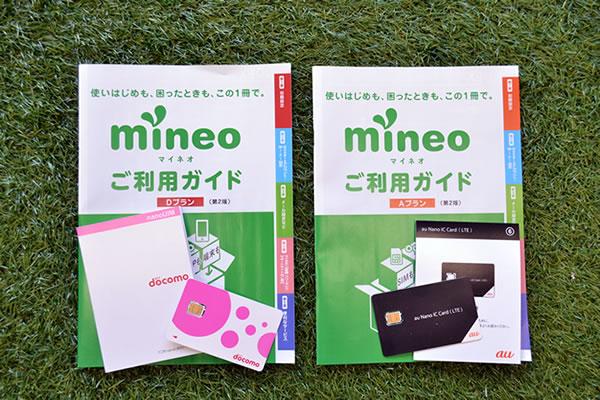 mineoの利用ガイド