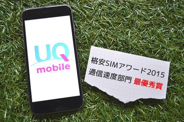 UQモバイルの詳細