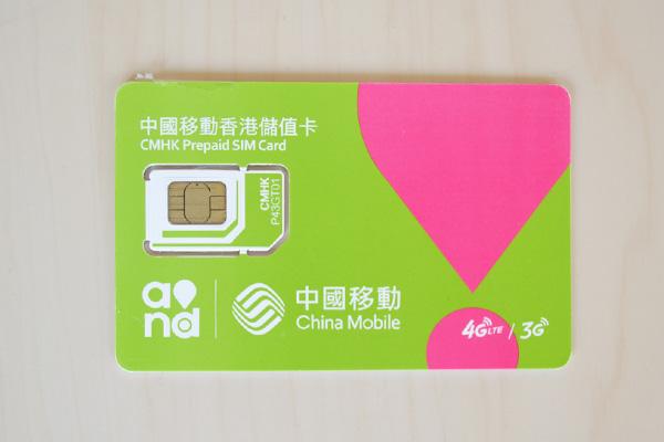 香港で使えるSIMカード
