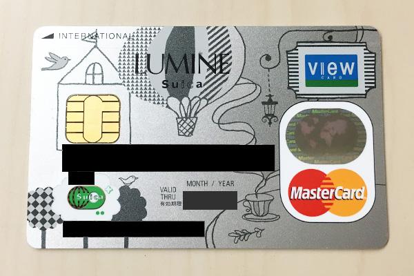 MasterCardのクレジットカードで手ぶら旅行