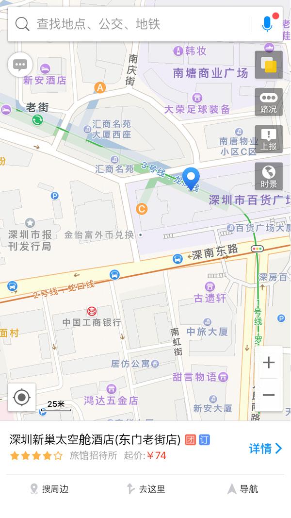 中国でホテルを探すのに便利なアプリ、高徳地図