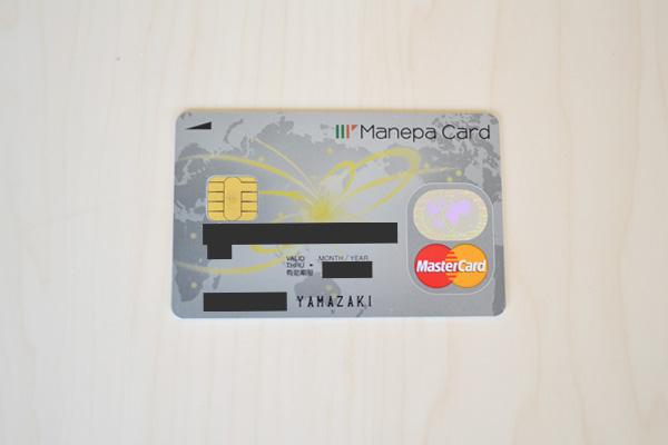 マネパカードで香港ドルをお得に外貨両替