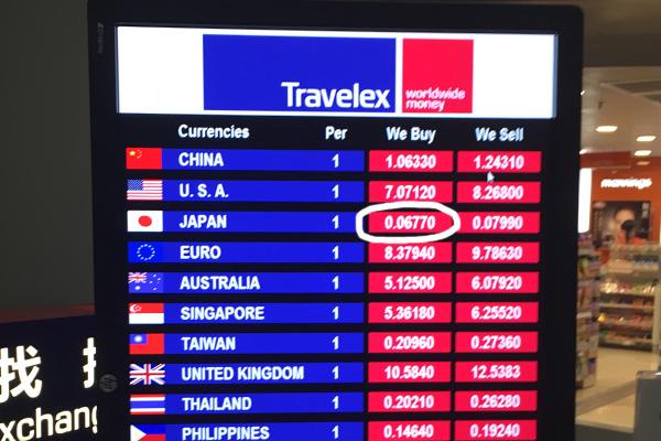 香港空港で日本円をお得に外貨両替