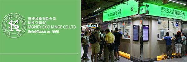 重慶マンションで香港ドルを両替するならここ。