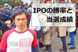 IPOの当選成績と勝率