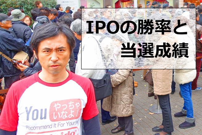 IPOの勝率と当選成績