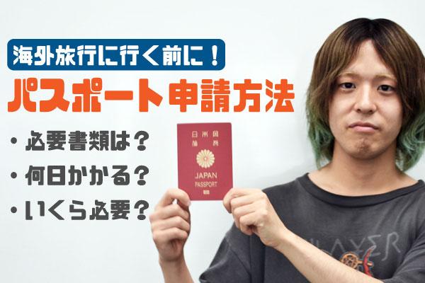 パスポートの申請と更新