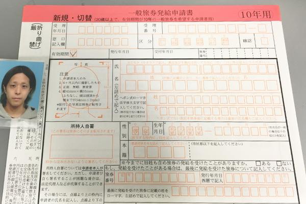 パスポート申請用紙 一般旅券発給申請書