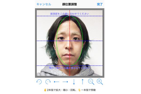 無料の証明写真アプリ