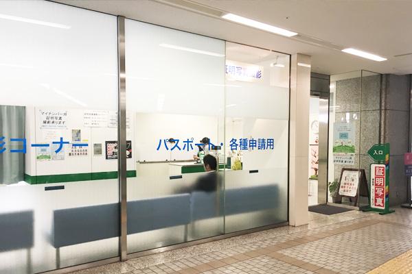 パスポートセンター付近の写真コーナー