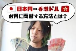 香港ドルと日本円のおすすめ外貨両替