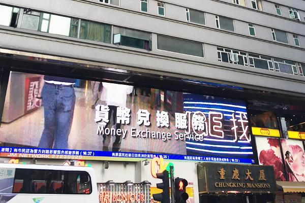 重慶大廈で両替しよう