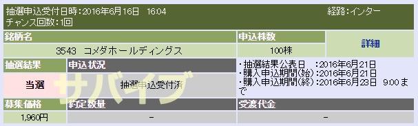 コメダホールディングス(3543)IPO 抽選結果