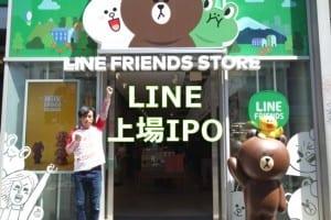 LINE上場IPO