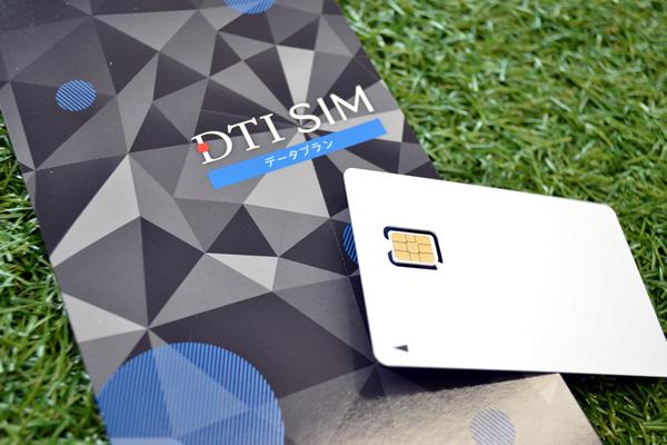 DTI SIMのSIMカード