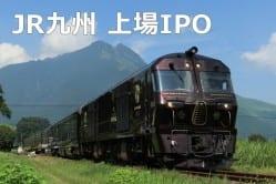 JR九州 上場 IPO
