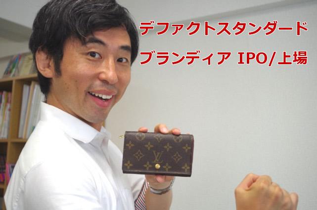 デファクトスタンダード/ブランディア(3545)上場 IPO