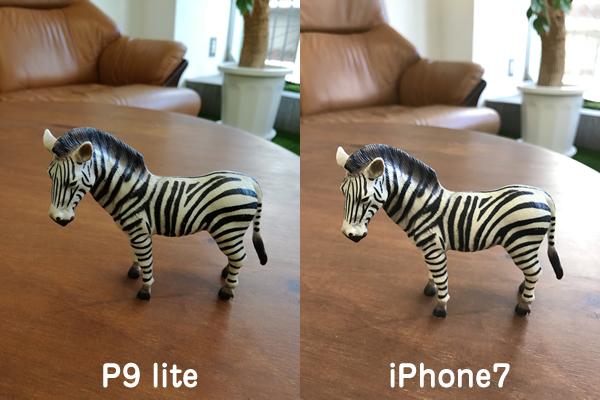 P9 liteとiPhone7カメラ比較1