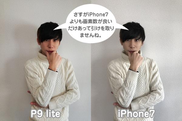 P9 liteとiPhone7カメラ比較4