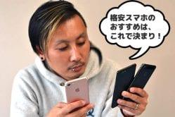 kakuyasu-smartphone
