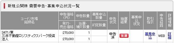 三井不動産ロジスティクスパークREIT(3471)当選