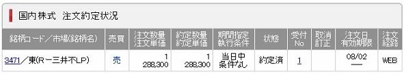 三井不動産ロジスティクスパークREIT(3471)売却