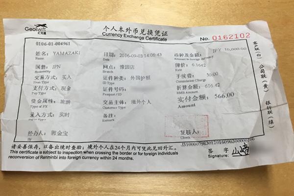 上海で両替したときのレシート