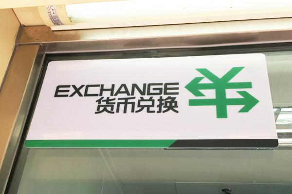 上海の両替店