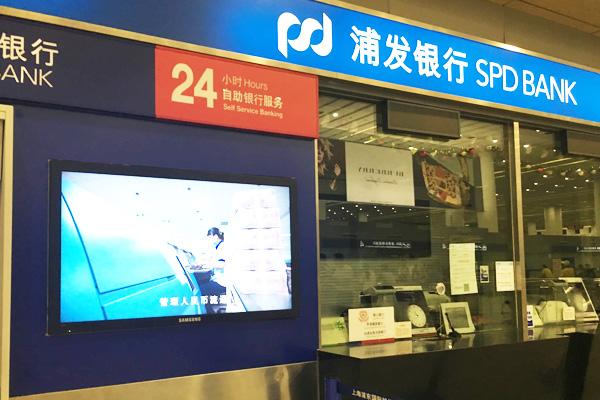 中国の空港の浦東銀行