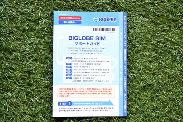 BIGLOBEモバイルのガイド