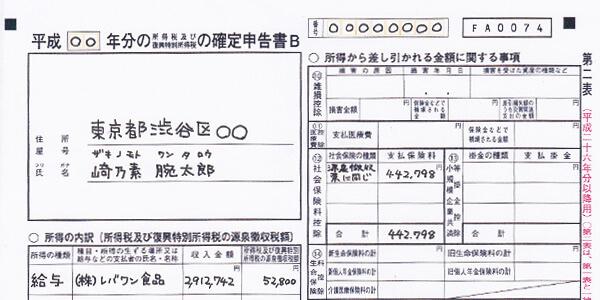 FXの確定申告の書き方。所得税及び復興特別所得税の確定申告書B第二表