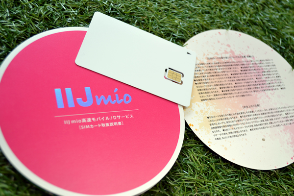 IIJmioのSIMカード一式