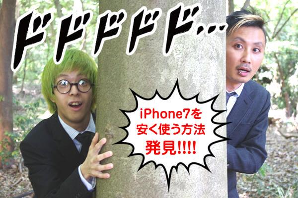 iphone7-simfree